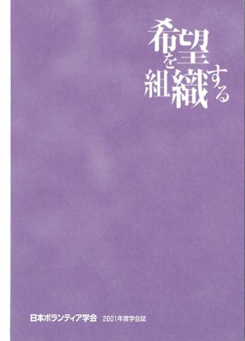 日本ボランティア学会2001年度版学会誌