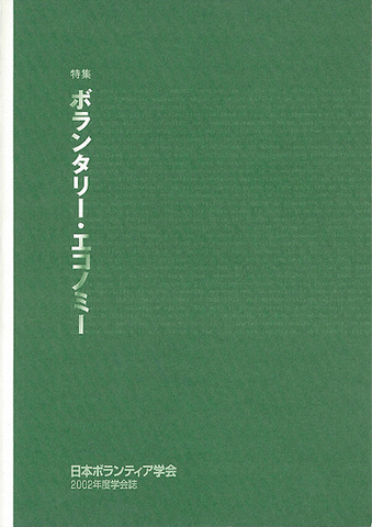 日本ボランティア学会2002年度版学会誌