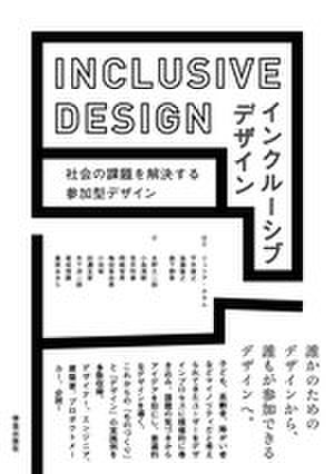 インクルーシブデザイン