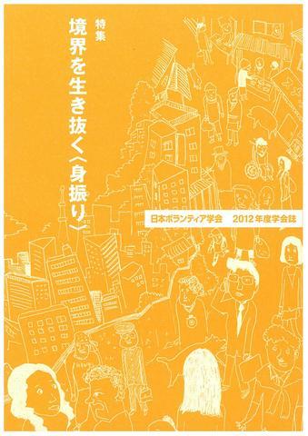 日本ボランティア学会2012年度版学会誌