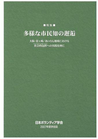 日本ボランティア学会2007年度版学会誌