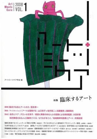 アートミーツケア Vol.1/2008