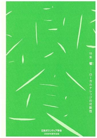 日本ボランティア学会2008年度版学会誌