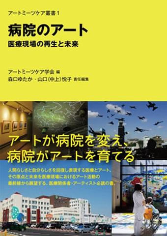 [アートミーツケア叢書vol.1]病院のアート 医療現場の再生と未来