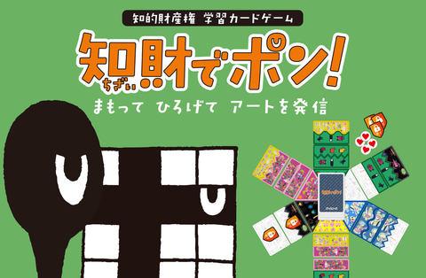 知的財産権 学習カードゲーム「知財でポン!まもってひろげてアートを発信」