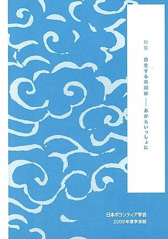 日本ボランティア学会2009年度版学会誌