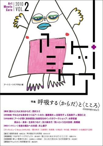 アートミーツケア Vol.2/2010