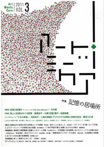アートミーツケア Vol.3/2011