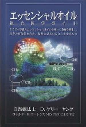 エッセンシャルオイル総合医学ガイド