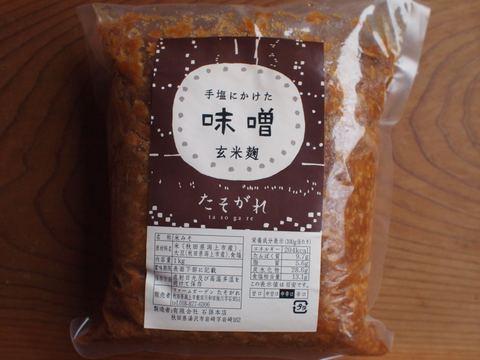たそがれが手塩にかけた味噌 玄米麹 1kg