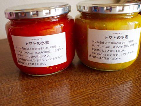 まるごとトマト煮(1瓶)