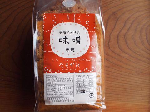 たそがれが手塩にかけた味噌 米麹 1kg