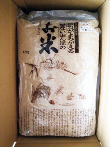 ササニシキ白米 4.5kg