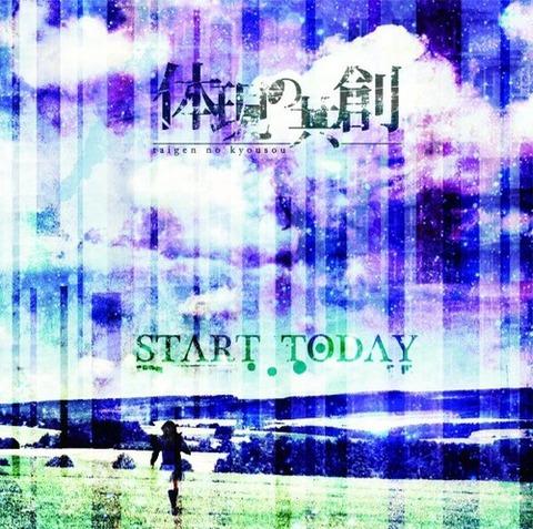 START TODAY / 体現の共創