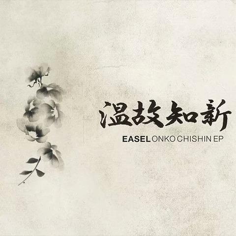 EASEL / 温故知新EP
