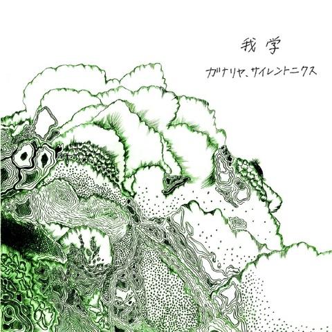 ガナリヤ、サイレントニクス / 我学