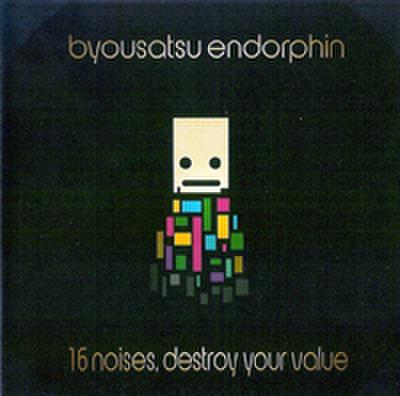 秒殺エンドルフィン/16 noises, destroy your value