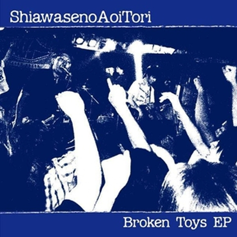 幸せの青い鳥 / Broken Toys EP