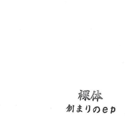 (再入荷!)裸体 / 創まりのep
