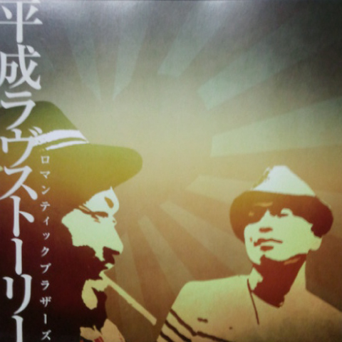 ロマンティックブラザーズ / 平成ラブストーリー