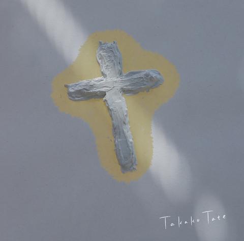 タテタカコ New ALBUM「十」(とお)
