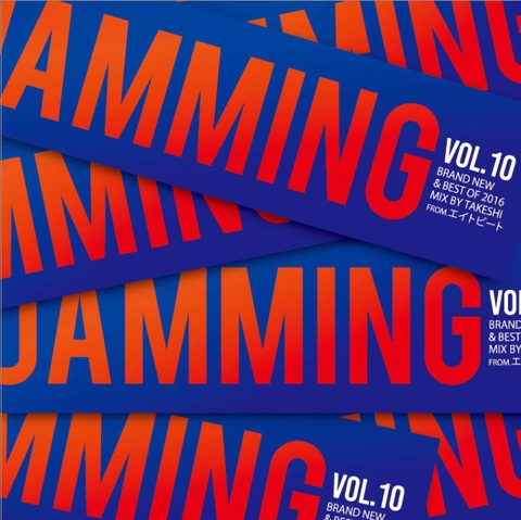 JAMMING MIX vol.10 ~ BRAND NEW & BEST OF 2016~ / DJ目黒 from エイトビート