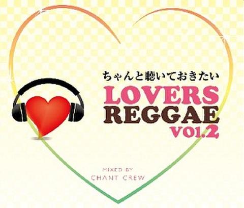 ちゃんと聴いておきたいLOVERS REGGAE vol.2 / CHANT CREW