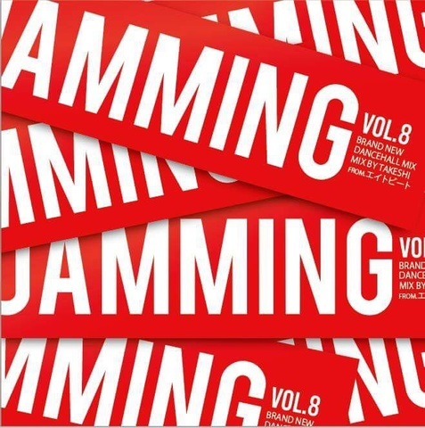JAMMING MIX vol.8 / TAKESHI from.エイトビート