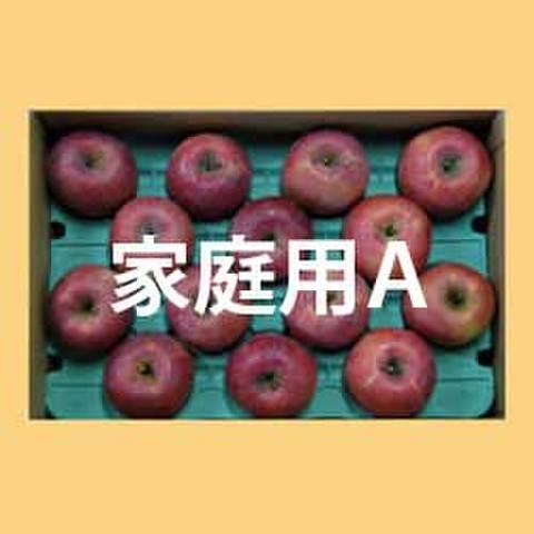 りんごサンふじ家庭用A級品15kg箱