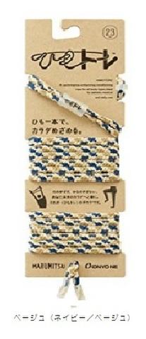 ひもトレ ベージュ(ネイビー/ベ-ジュ)2.3m