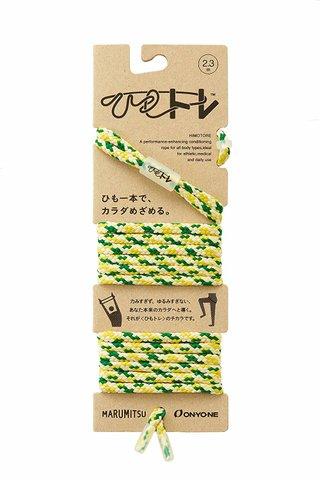 ひもトレ ブラジリアン(イエロー&グリーン)2.3m