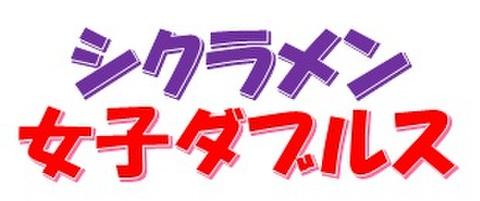 2018.12.07(金)シクラメン2018女子ダブルスオープン