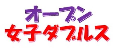 H29.09.08(金)女子ダブルスオープン
