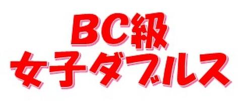 2019.09.13(金)月例BC級女子ダブルス