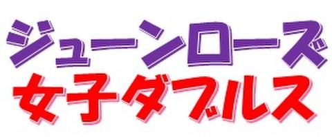 H30.06.01(金)ジューンローズ2018女子ダブルスオープン