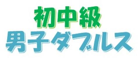 H30.08.05(日)メンズサマー2018男子ダブルス初中級