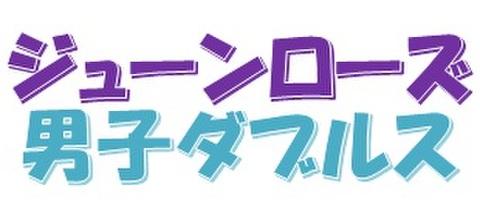 H30.06.03(日)ジューンローズ2018男子ダブルスオープン