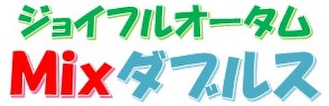 2019.09.22(日)ジョイフルオータム2019ミックスダブルス初中級