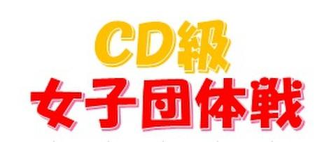 2019.09.20(金)CD級レベル女子団体戦「森永スイーツ杯」