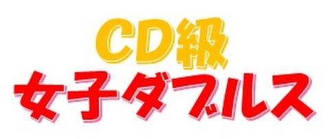 H30.09.28(金)CD級/中上級女子ダブルス