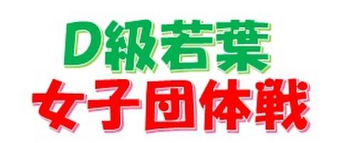 2019.03.22(金)D級若葉レベル女子団体戦「森永スイーツ杯」