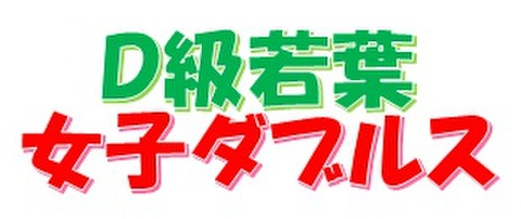 H30.10.12(金)D級若葉/中級女子ダブルス
