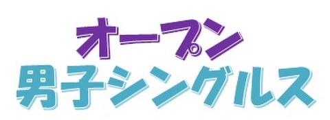 H29.08.26(土)オープン男子シングルス