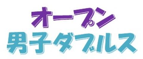 H30.08.26(日)男子ダブルスオープン