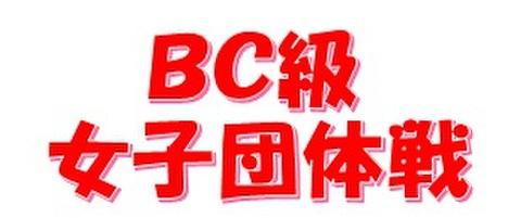 2019.08.23(金)BC級レベル女子団体戦「森永スイーツ杯」