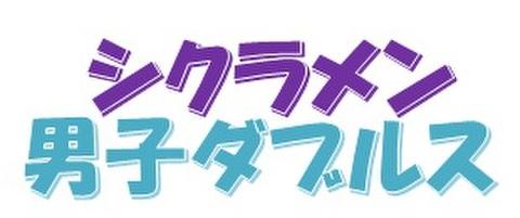 2018.12.2(日)シクラメン2018男子ダブルスオープン