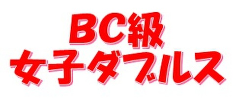 2019.01.11(金)月例BC級女子ダブルス
