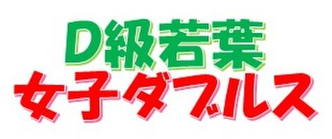 H29.09.15(金)D級若葉女子ダブルス