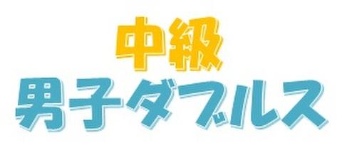 H29.11.04(土)中級男子ダブルス