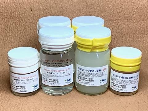 仕上げ塗装用/2液性ウレタン艶消し塗料340mlセット(URM-340)●トップコーティングに